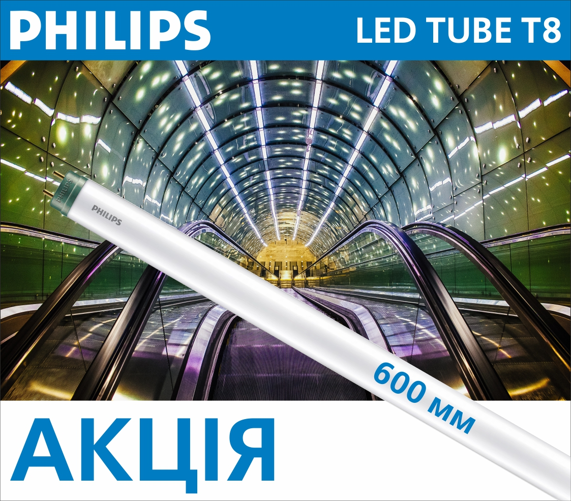 Акция по лампам Philips Ledtube T8